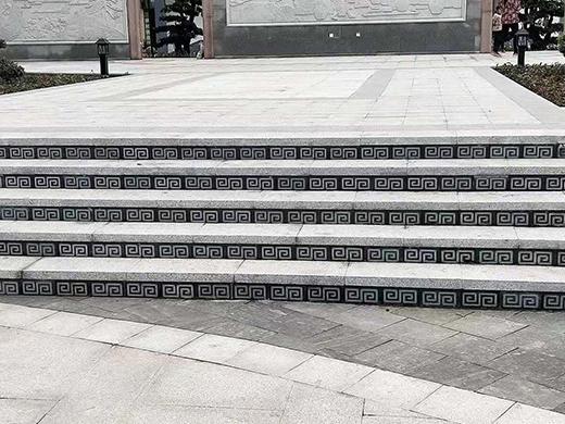 回形纹台阶