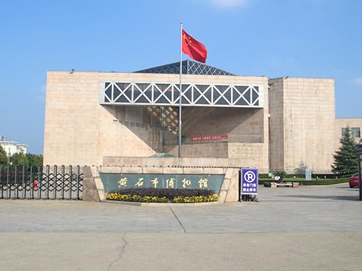 黄石博物馆